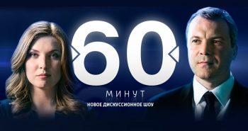 60 минут. Европейская русофобия, 30.11.2016 (Видео)