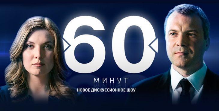 60 минут. Улюкаев попался на взятке 15.11.2016