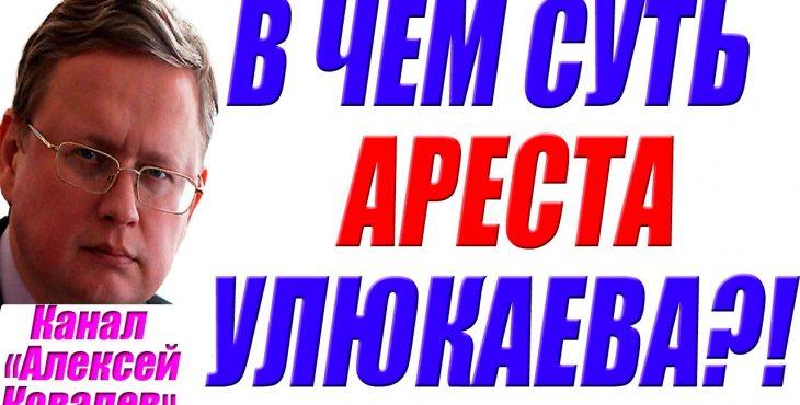 Михаил Делягин – Арест Улюкаева — Путин взялся за либералов?! 17.11.2016