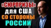 Николай Стариков – Кто будет президентом России после Путина? Арест Улюкаева 19.11.2016