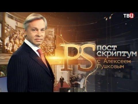 Постскриптум 19.11.16 Постскриптум с Алексеем Пушковым