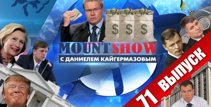 Улюкаев доулюлюкался. MOUNT SHOW #71