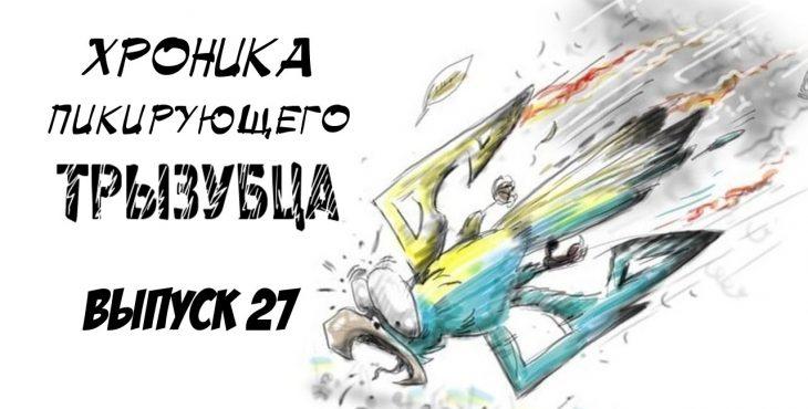 Хроника пикирующего трызубца Выпуск 27