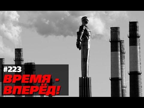 Россия обогнала Китай. Время-вперёд! 223