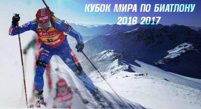 wpid-biatlon1333