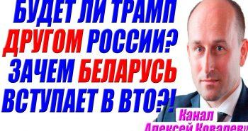 Николай Стариков – Что России ждать от Трампа? Что затевает Лукашенко? 14.01.2017