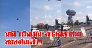 Опубликовано видео крушения истребителя во время авиашоу в Таиланде