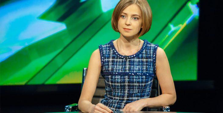 «Однажды я обманула полиграф»: Наталья Поклонская в интервью