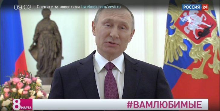Путин, поздравляя женщин с 8 Марта, процитировал Бальмонта