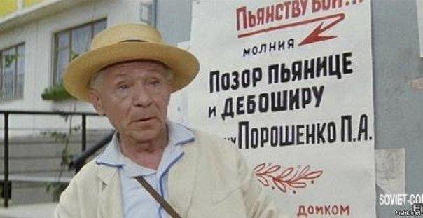 «Американцы нас сдали, а русские не простят», — пьяное признание Порошенко