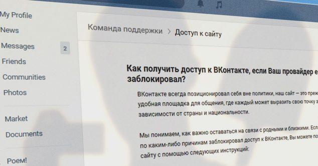 ВКонтакте и Одноклассники, «как во время терактов или ЧП», разослали украинцам памятку по обходу цензуры