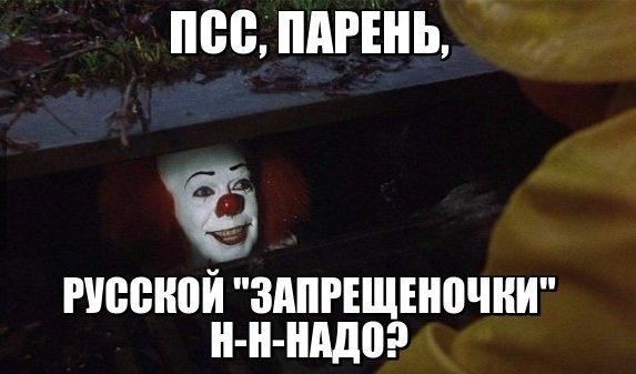 Новости Украины: псс, парень, русской «запрещеночки» н-н-надо?