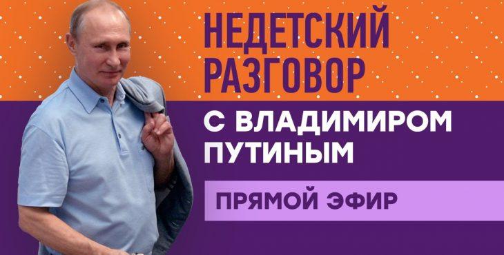 Недетский разговор с Владимиром Путиным. Президент отвечает на вопросы школьников. Прямая видео трансляция