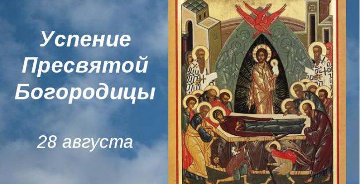 Успение Пресвятой Богородицы в 2017 году: какого числа, что за праздник, как отмечать, приметы, традиции и обычаи