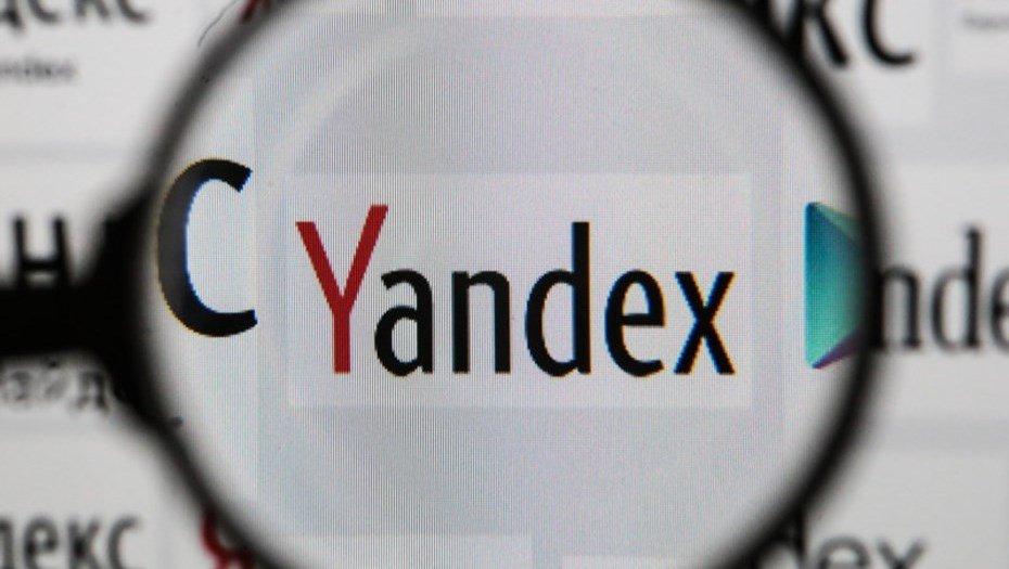 В «Яндексе» озвучили число запросов о выдаче данных россиян госорганам