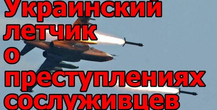 Украинский летчик сообщил шокирующие подробности о преступлениях ВСУ