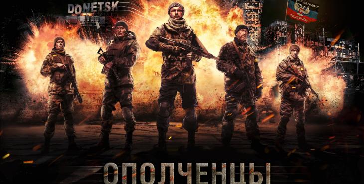 Фильм «Ополченцы»: вся правда происходящего в Донбассе