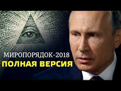 «Миропорядок 2018» Новый фильм Владимира Соловьева о Путине — смотреть видео онлайн