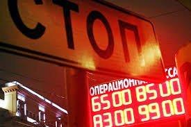 Черный понедельник: санкции обвалили рубль, и фондовый рынок
