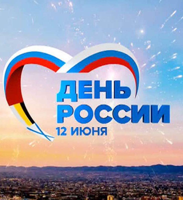 День России в Москве 2018: программа мероприятий, куда сходить 12 июня, где смотреть праздничный салют
