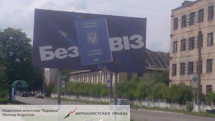 СМИ: украинский безвиз с ЕС на практике оказался фикцией