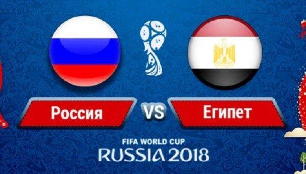 Футбол. Россия – Египет. Счет, обзор матча от 19.06.2018, видео голов, результаты.