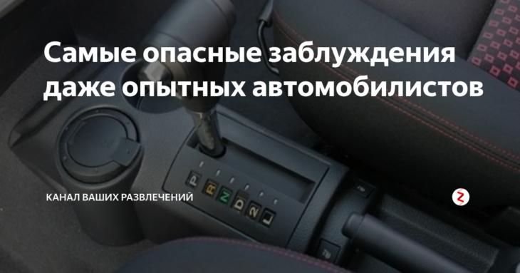 Самые опасные заблуждения даже опытных автомобилистов
