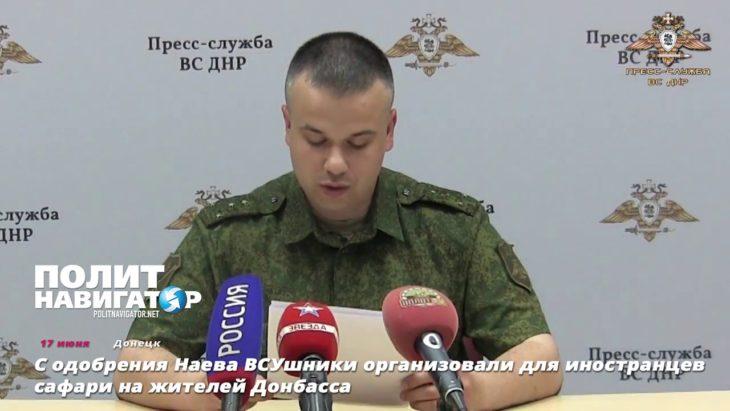 Украинское командование организовало иностранцам сафари на жителей Донбасса