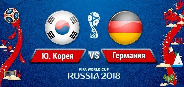Футбол южная корея прогноз
