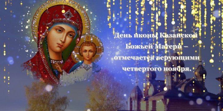 Явление иконы Пресвятой Богородицы в Казани 21 июля 2018: как отмечать, история, приметы и традиции этого дня