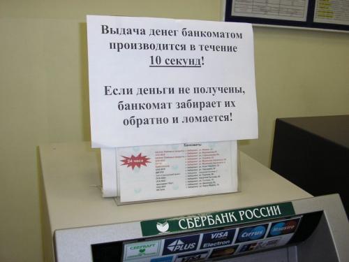 Что делать, когда банкомат украл ваши деньги?