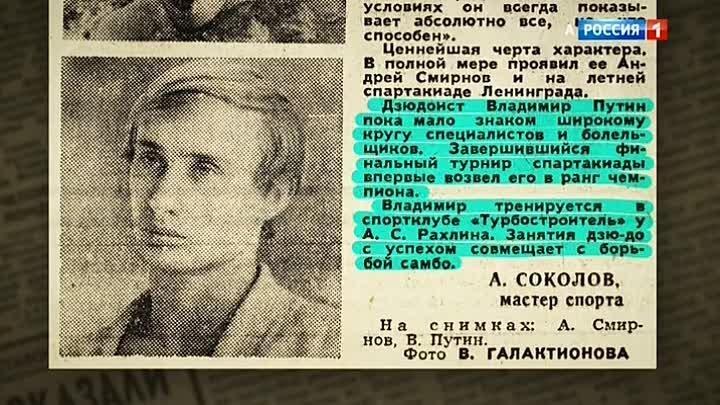 Неделя с Путиным — видео от 14.10.18 (Сергей Соловьев)
