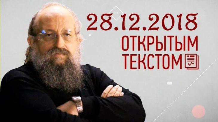 Анатолий Вассерман: Открытым текстом — видео от 28.12.18