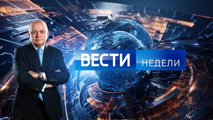 Вести недели с Дмитрием Киселёвым — видео от 30.12.18