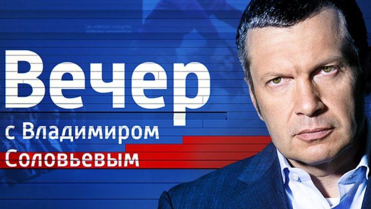 Воскресный вечер с Владимиром Соловьевым — видео от 30.12.18