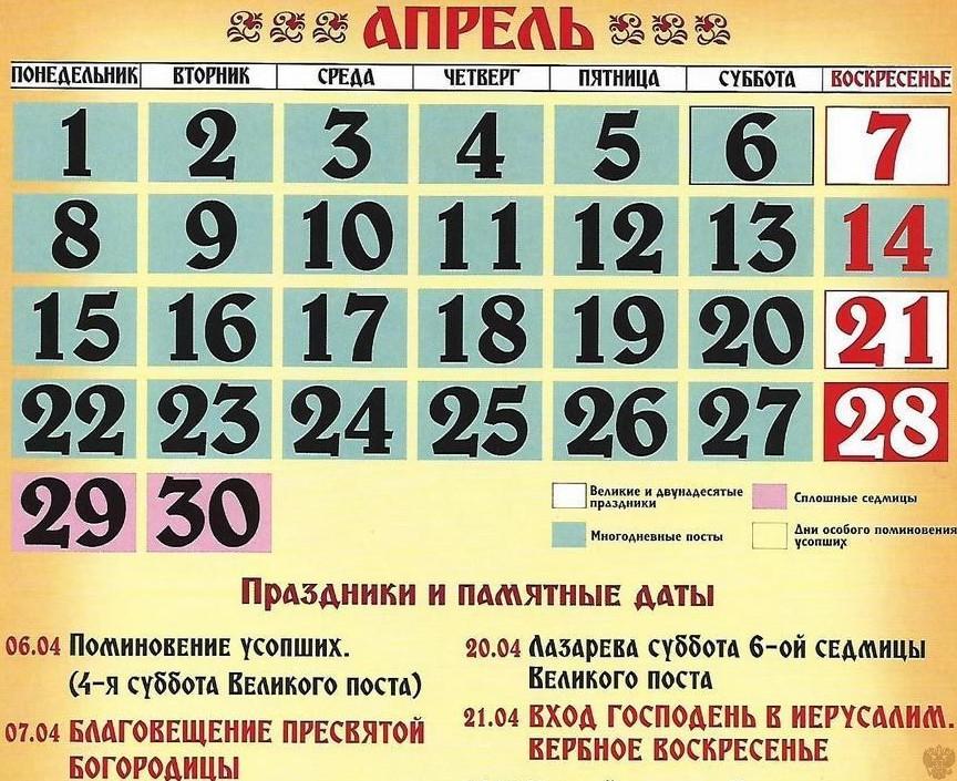 календарь пасха 2019