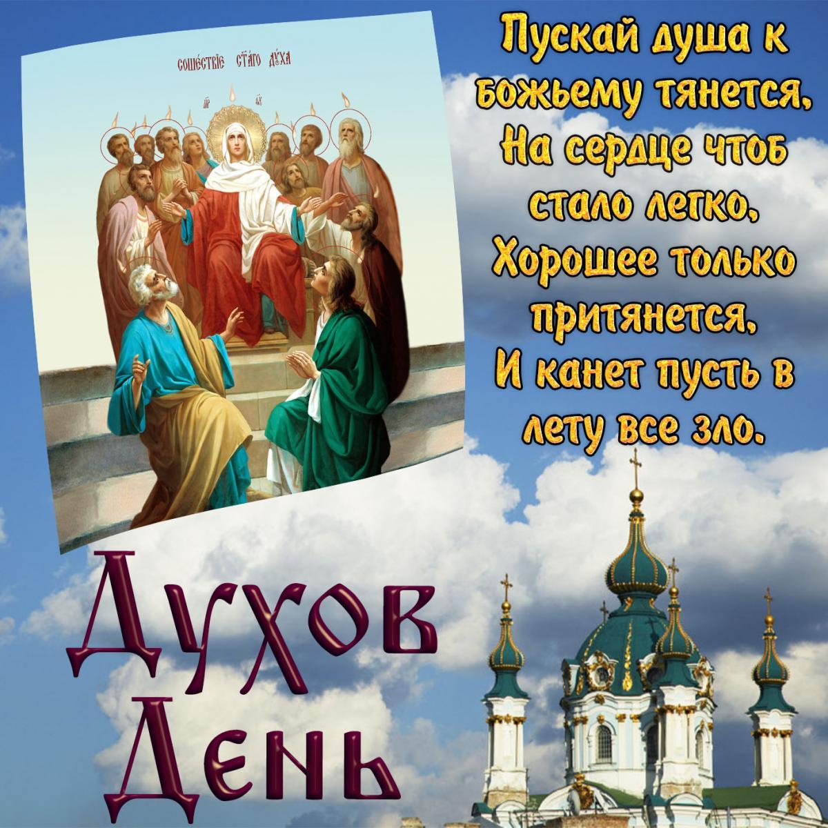 Лет совместной, с днем святого духа картинки с надписями