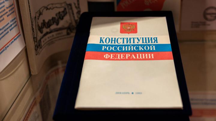 Стало известно, на какой срок примут поправки в Конституцию РФ