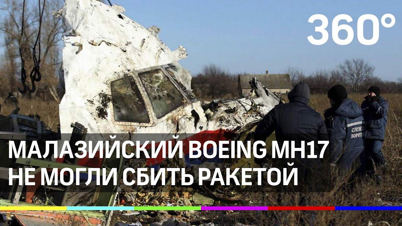 Австралия сообщила об утечке данных по делу MH17