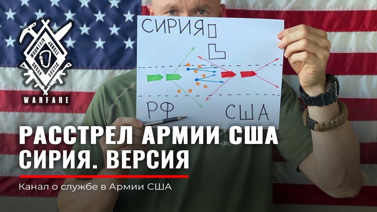 Расстрел конвоя: Русские и американцы в Сирии — у каждого своя правда?