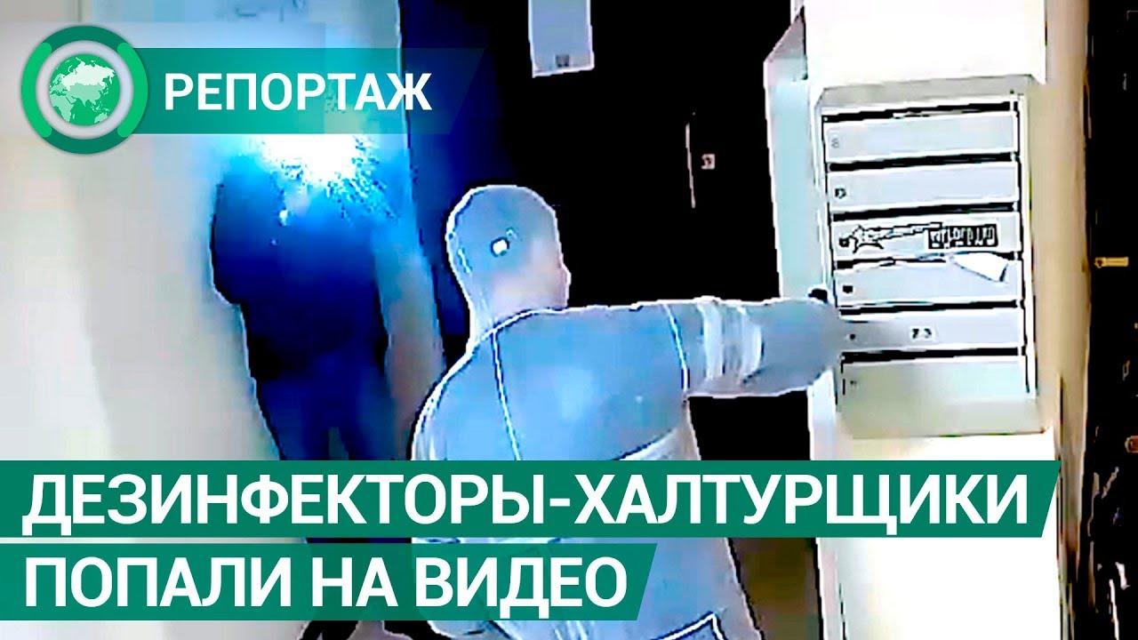 Дезинфекторов-халтурщиков сняла камера в московском подъезде