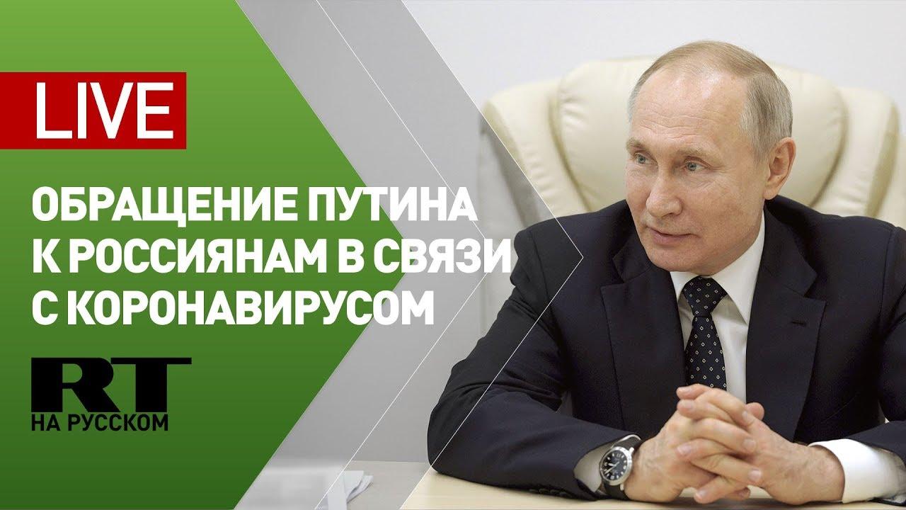 Обращения Путина по коронавирусу от 25.03.2020 смотреть видео онлайн, стенограмма