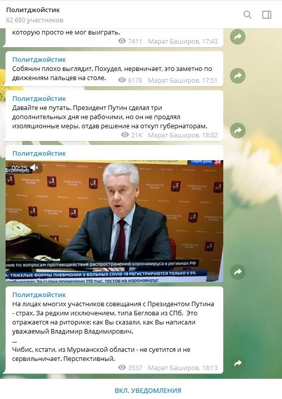 Анализ совещания Путина: Кто как себя вел, у некоторых на лицах был страх — что еще увидел политолог