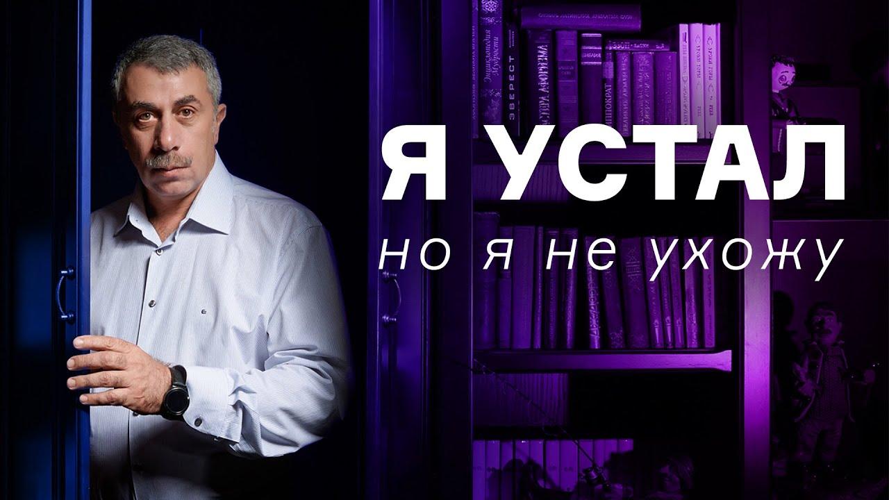 Осторожно, появилось много мошеннической рекламы якобы от Комаровского — не дайте себя обмануть |