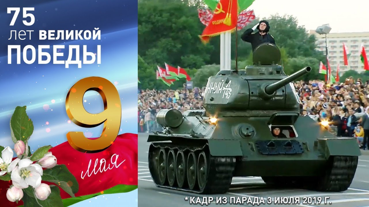 Военный парад в минске 9 мая 2020 — смотреть прямую видео трансляцию |