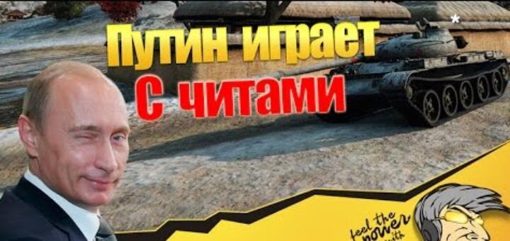 Большая игра и читеры Путина