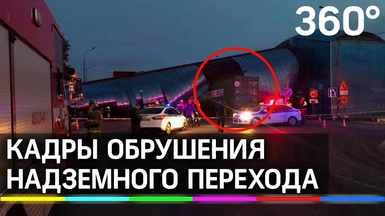Самосвал сбил надземный переход в Ленобласти: видео