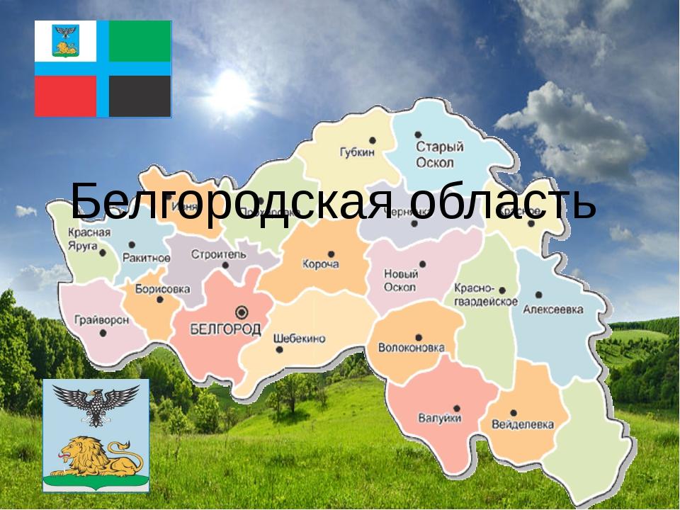 Кремль два месяца не может найти кандидата на пост главы Белгородской области