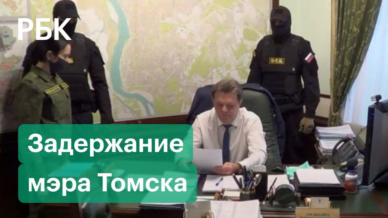 СМИ: жена задержанного мэра Томска скинула водителю подушку со счетами на 2 млрд рублей