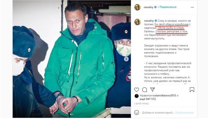 Чем Навальный режет сухари в камере?